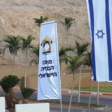 הפקת כנס מרכז הבניה הישראלי באילת 3.jpg